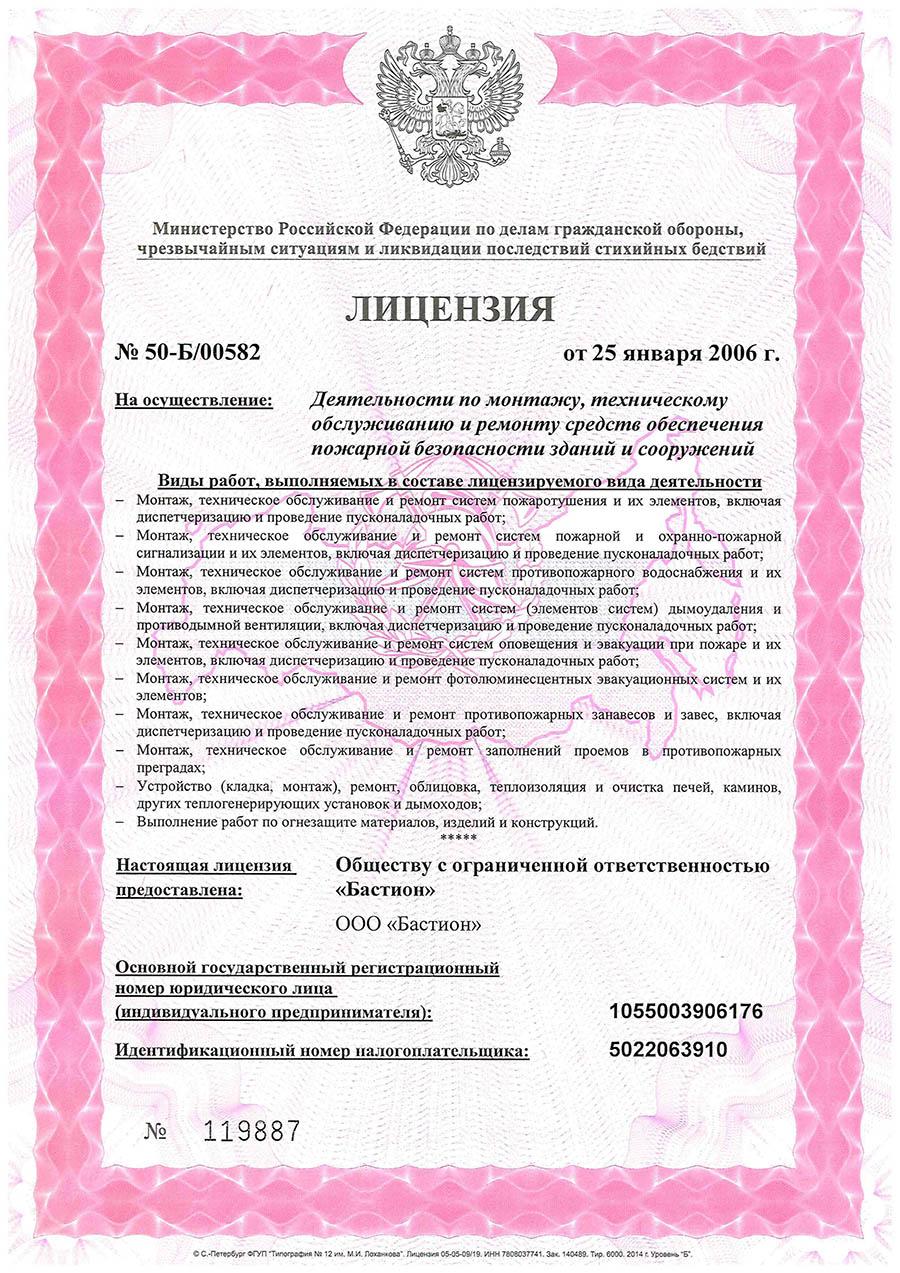 лицензия на установку сигнализации сварка (аргонодуговая) технология