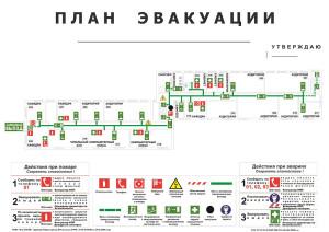 Планы эвакуации 3